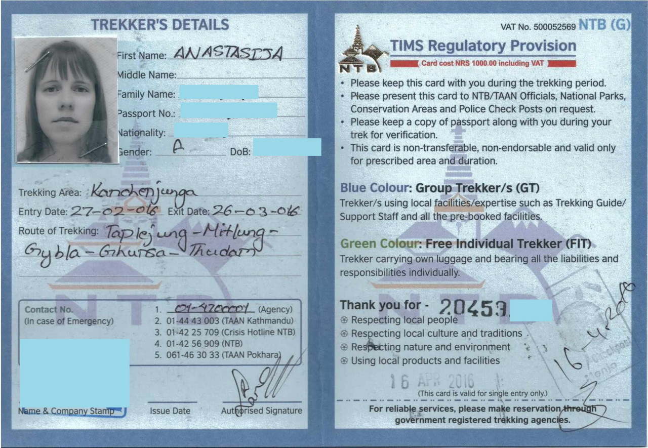Паспорт треккера.